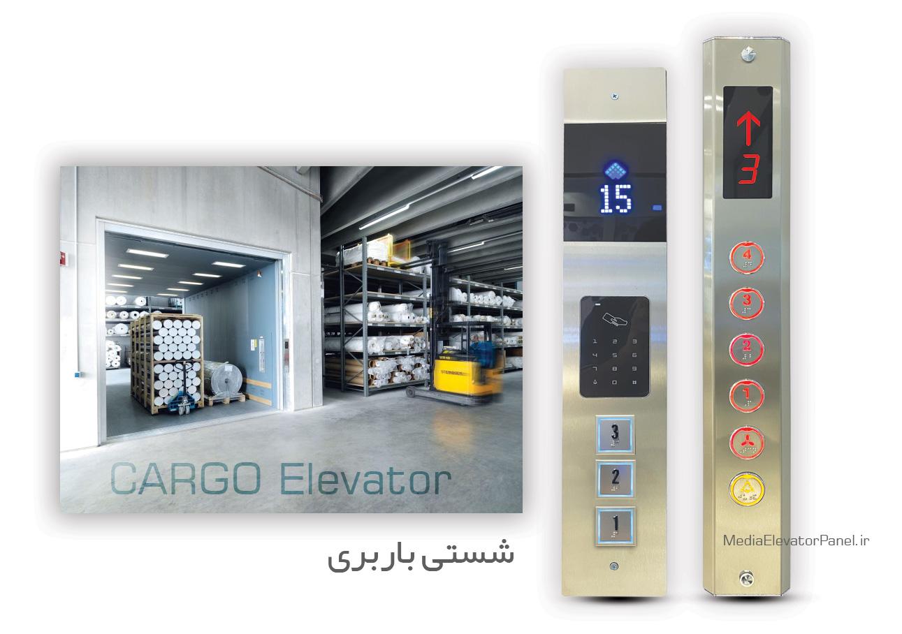 شستی باری ( آسانسور مخصوص حمل بار )